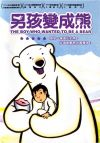 A fiú, aki medve akart lenni poster