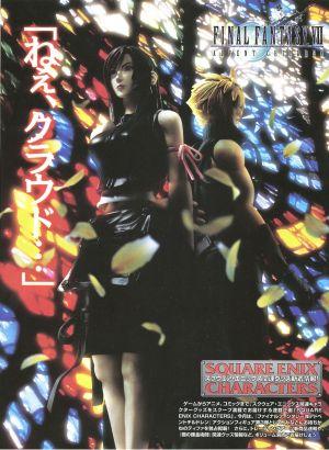 Final Fantasy VII: Advent Children 1264x1728