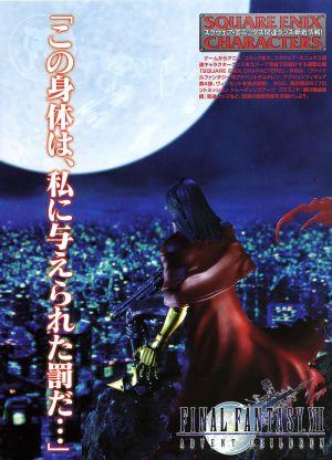 Final Fantasy VII: Advent Children 1000x1387