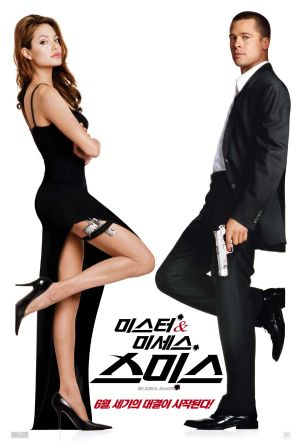 Mr. & Mrs. Smith 900x1329