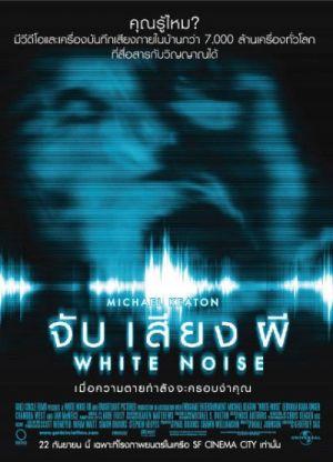 White Noise - Schreie aus dem Jenseits 400x554