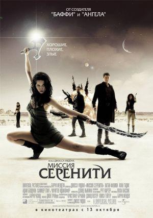Serenity 1406x2000