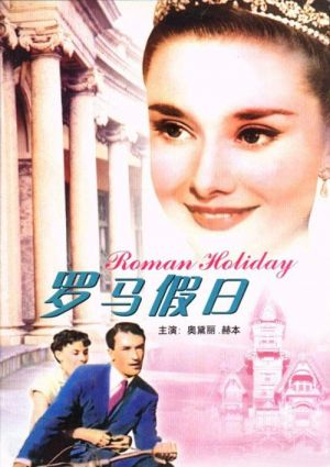 Roman Holiday 500x708