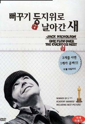 One Flew Over the Cuckoo's Nest 300x435