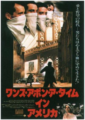 Once Upon a Time in America 783x1100