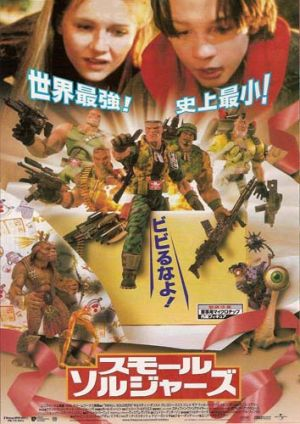 Small Soldiers 354x500