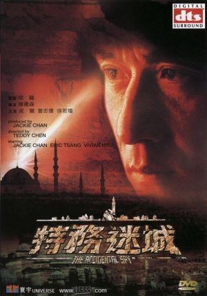 Jackie Chan - Spion wider Willen 703x1000