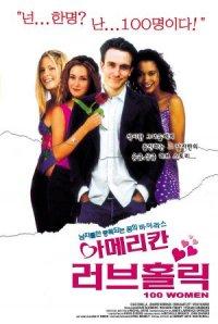 Girl Fever poster