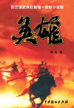 Ying xiong 681x987