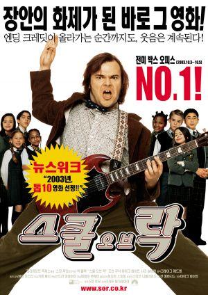 The School of Rock 900x1271