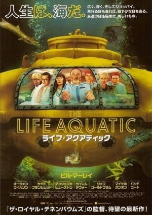 The Life Aquatic with Steve Zissou 403x570