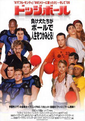 Dodgeball: A True Underdog Story 550x777
