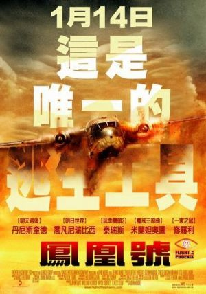 Flight of the Phoenix 400x571