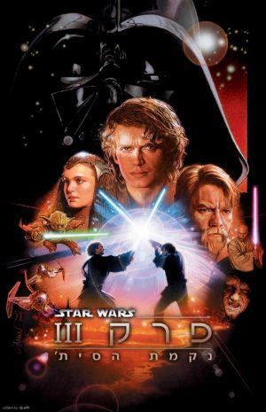 Star Wars: Episodio III - La venganza de los Sith 495x768