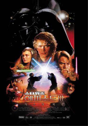 Star Wars: Episodio III - La venganza de los Sith 709x1015