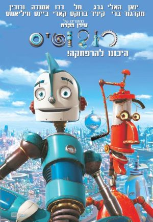 Robots 550x795