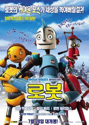 Robots 900x1263