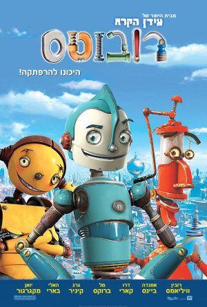 Robots 600x890
