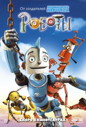 Robots 400x589