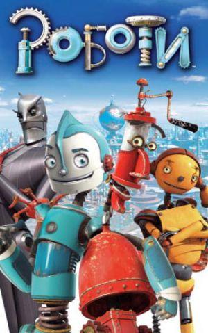 Robots 355x567
