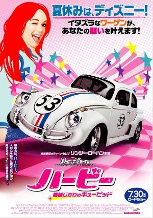Herbie Fully Loaded - Ein toller Käfer startet durch 725x1029