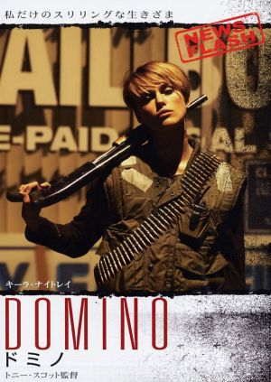 Domino 550x775