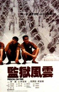 Gam yuk fung wan poster