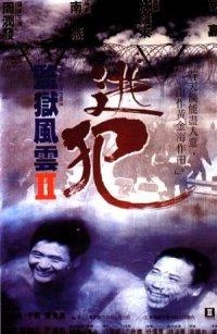 Prison on Fire II poster