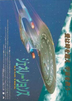 Star Trek: Nemzedékek 354x500