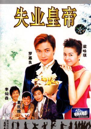 Sat yip wong dai movie