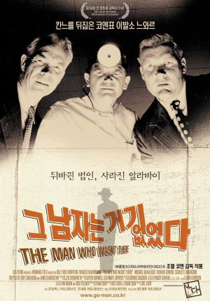 The Man Who Wasn't There 600x860