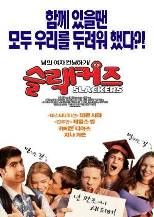 Slackers 600x845