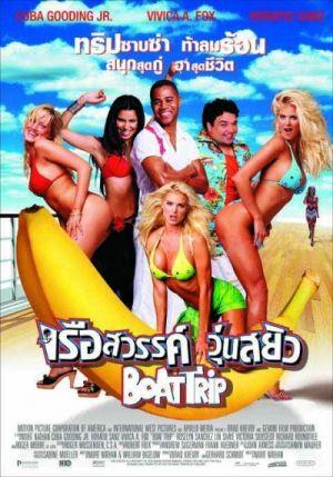 Boat Trip 400x572