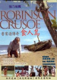 Robinson Crusoë poster