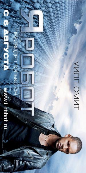 I, Robot 2000x4000