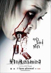 Khon len khong poster