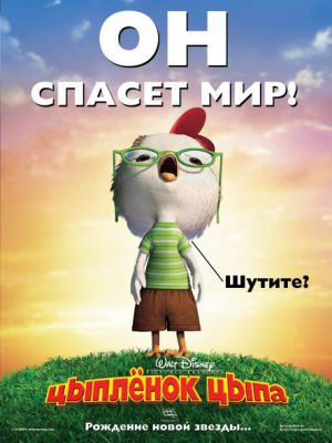 Chicken Little 443x591