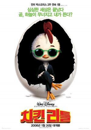 Chicken Little 900x1289