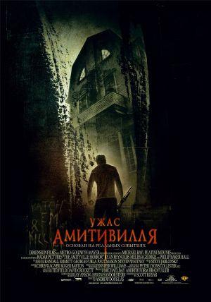 The Amityville Horror 2104x3000