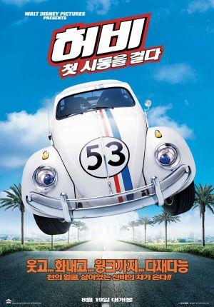 Herbie Fully Loaded - Ein toller Käfer startet durch 900x1289