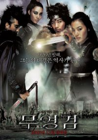 Shadowless Sword poster