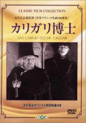 Das Cabinet des Dr. Caligari. Dvd cover