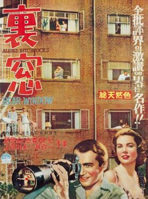 Rear Window 337x454