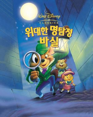 The Great Mouse Detective Dvd cover
