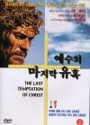 The Last Temptation of Christ Cover