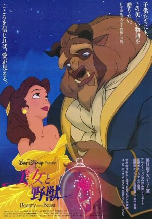 Beauty and the Beast 527x755