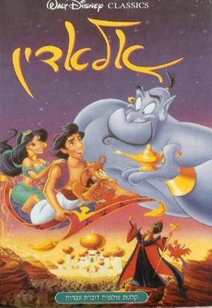 Aladdin 690x1000
