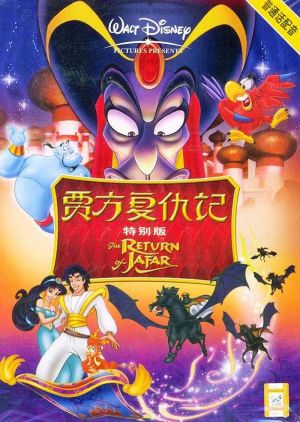 The Return of Jafar Dvd cover