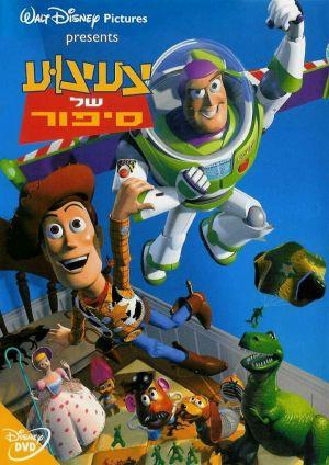 Toy Story 720x1017