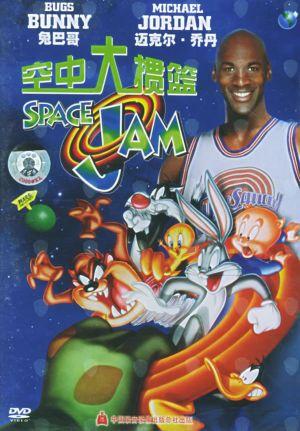 Space Jam 739x1061
